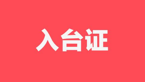台湾个人旅游入台证【全国领区受理】